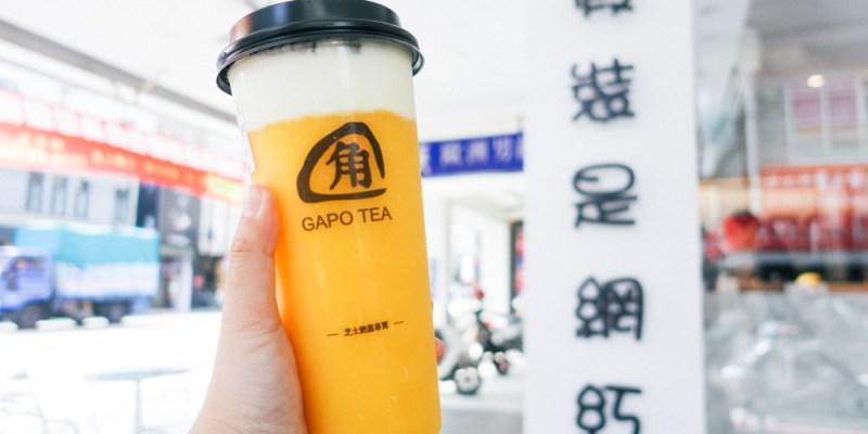 台南中西區 民族路「角鋪茶飲」,是少見的芝士奶蓋專賣店,用現榨果汁結合鹹甜奶蓋,奶蓋控必來!
