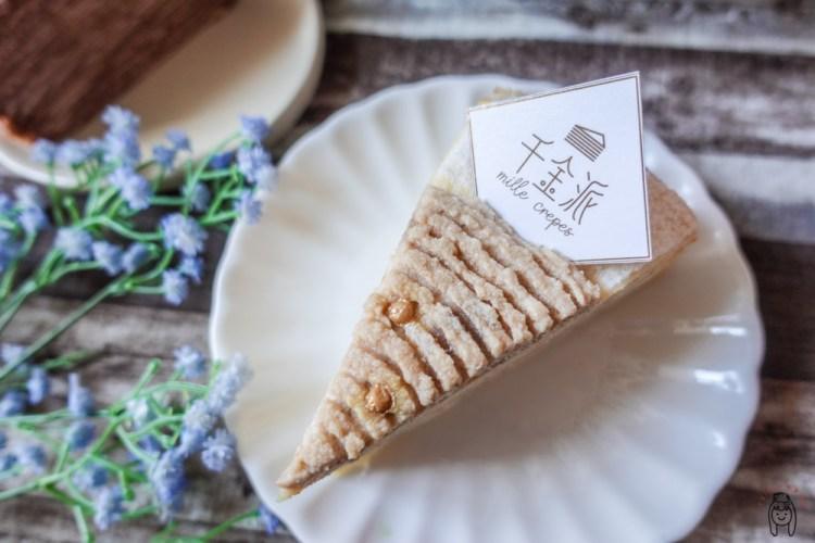 台南安平甜點 「千金派」秋冬限定販售千層蛋糕,只賣10月-1月,錯過再等一年!以整顆8吋千層蛋糕為主,每週不定時有綜合千層販售。