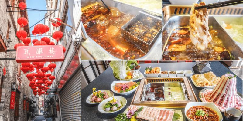 台中火鍋 瓦庫麻辣鍋,又麻又辣的道地麻辣鍋,搭配新鮮食材及噱頭十足打卡點,味蕾跟視覺一次滿足!