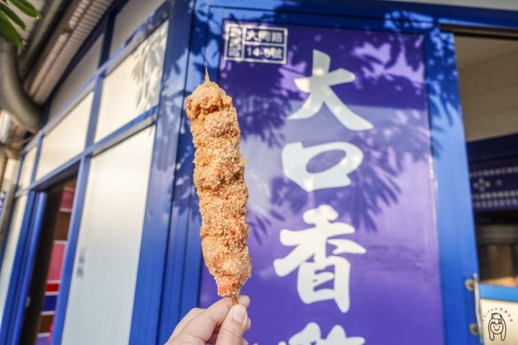 台南新營美食 大口香雞排,超夯銷魂多汁雞肉串,在地人不想說的CP值高到破表美食,不吃會後悔!