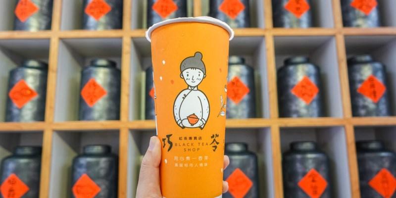 台南東區飲料 裕農路上巧苓紅茶專賣店,人氣必點五種飲品大解析!使用熬煮紅冰糖,取代果糖、代糖,喝起來順口好喝喔~