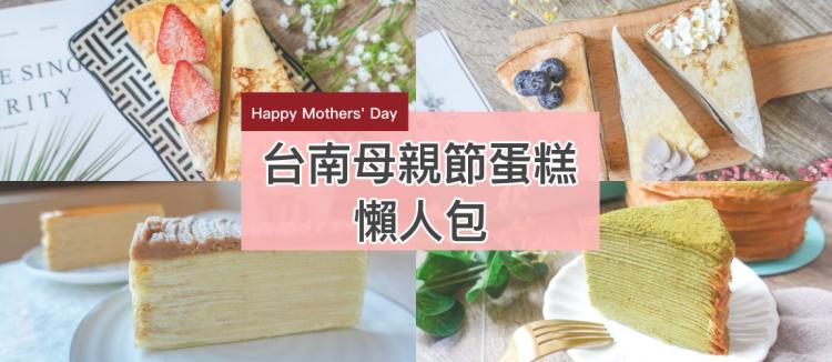 台南母親節蛋糕懶人包 精選2020母親節蛋糕店14家,訂購方式、面交、宅配資訊大公開!快超前部署訂購吧~