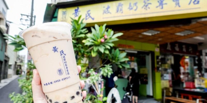 台南北區飲料  黃氏波霸奶茶專賣店,在地人都愛的茶香味濃的波霸奶茶,一喝就會上癮!