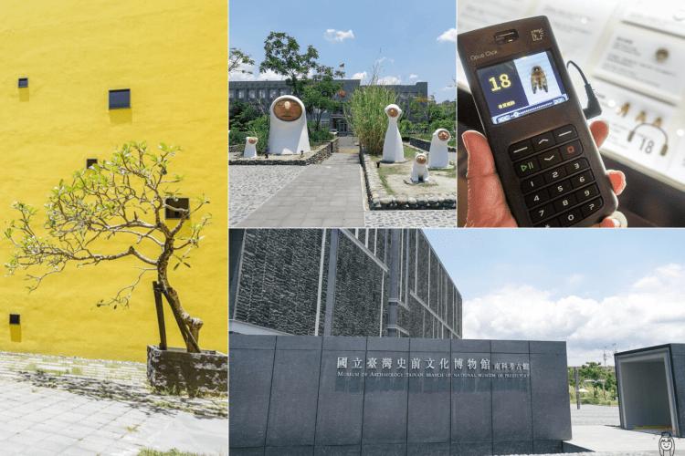 台南博物館 南科考古館,寓教於樂好去處,充滿特色隱藏版打卡點,提供完整停車交通資訊、展出時間、設施介紹。