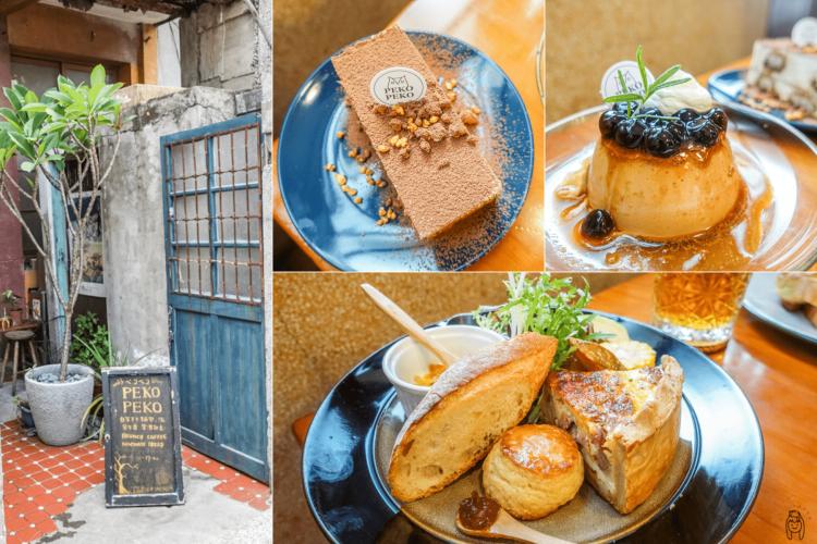 台南中西區早午餐  PEKO PEKO,隱藏民生路巷弄內,在復古老屋吃早午餐吧!推薦鹹派、司康及每日限定甜點!