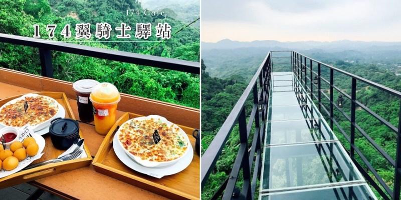 【台南東山區】174翼騎士驛站,網美必推預約制天空步道景觀餐廳