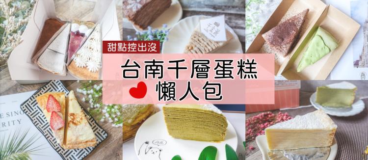 台南甜點 精選37家千層蛋糕懶人包(2021/5更新),來自重度千層控患者最沈痛的告白,我是如何踏入千層不歸路。