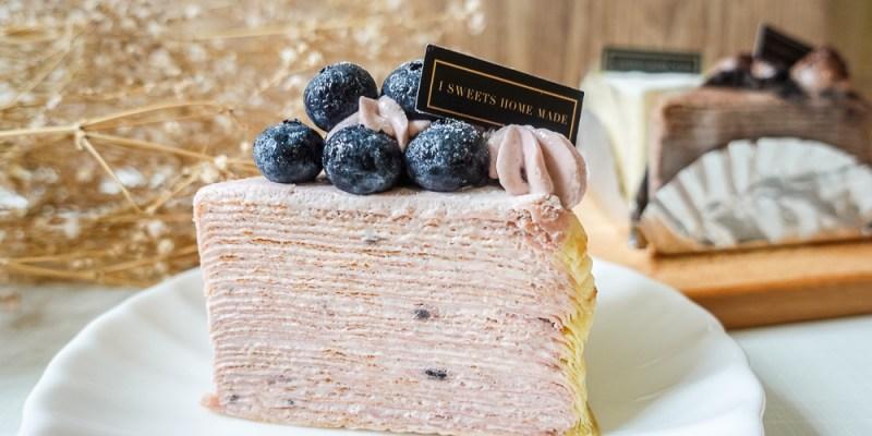 台南仁德甜點 | 艾昕甜點工作室,讓人少女心爆發的多口味千層蛋糕、塔類甜點,每月固定開單販售,台南隱藏版千層蛋糕!