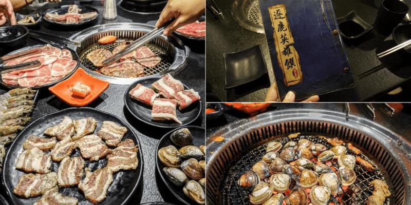 台南燒肉吃到飽   逐鹿炭火燒肉,適合聚餐的CP值超高平價燒肉,哈根達斯冰淇淋、飲品無限量供應!
