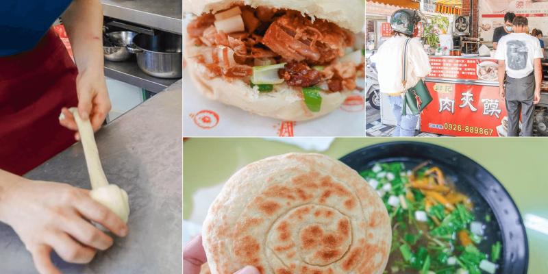 台南東區美食   鄭記肉夾饃,超巨大的13種口味肉夾饃,口味特殊的小菜,道地口味的陝西美食在這裡!