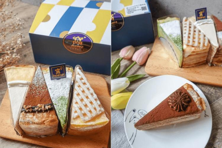 台南北區甜點 | 窩+home手作千層蛋糕,每週限量開單販售,可訂購單片綜合千層及整顆千層!