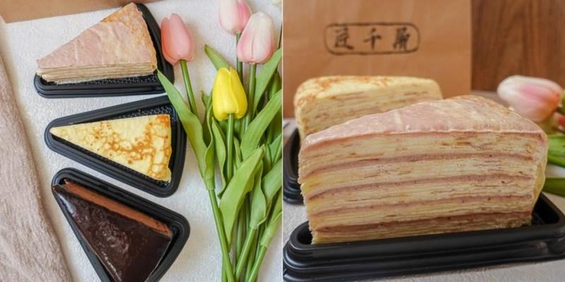 台南甜點   匠千層,騎著老爺車四處擺攤的千層蛋糕,時常出沒市集或台南某處,可預訂千層蛋糕面交!