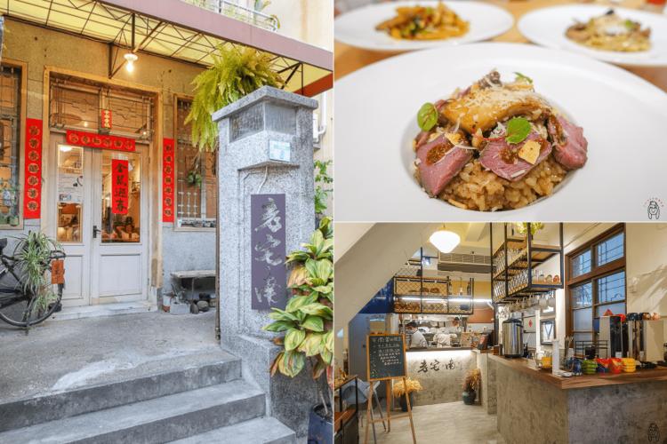 台南中西區餐廳 | 老宅.南,南門路藏身百年老宅義式料理,使用台南在地新鮮食材,適合與家人、朋友聚餐。