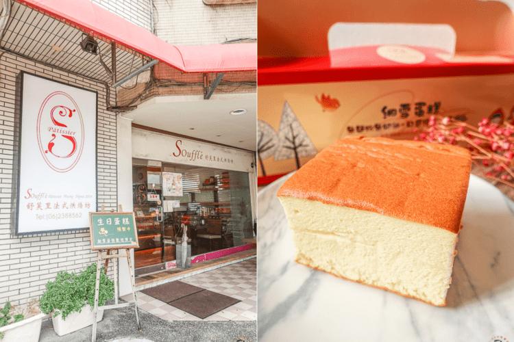 台南東區蛋糕推薦   舒芙里法式烘培坊,台南限定入口即化的細雪蛋糕,在地人從小吃到大,必買生日蛋糕或伴手禮!