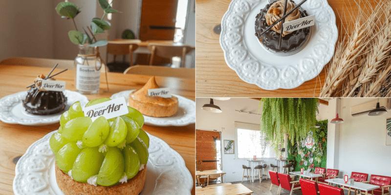 彰化和美甜點   DeerHer甜點廚坊,適合美拍的美味下午茶甜點,甜點種類豐富,手工喜餅也廣受好評!