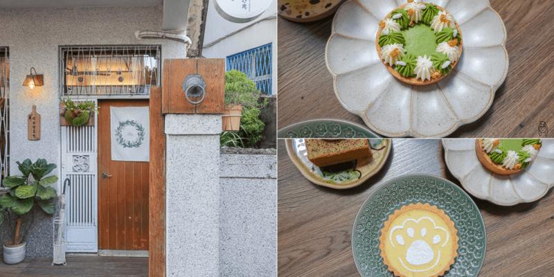 台南北區甜點|二貓公寓,隱身公園路巷弄甜點店,推薦可愛貓掌塔類甜點、美味鹹派及飲品。