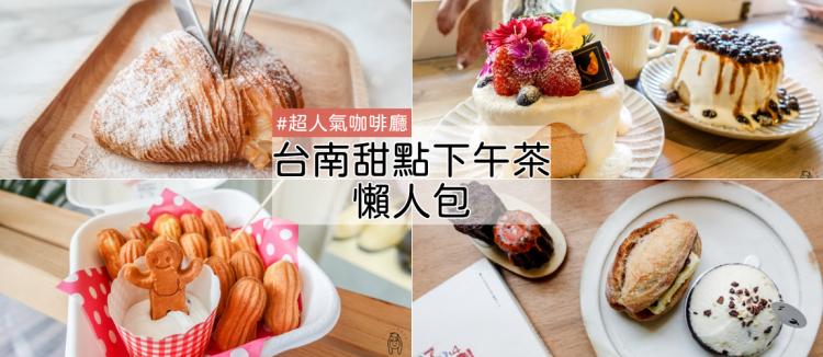 台南甜點下午茶懶人包|收錄台南24家超人氣咖啡廳、美味下午茶甜點,約三五好友一起聚會享受下午茶時光吧!