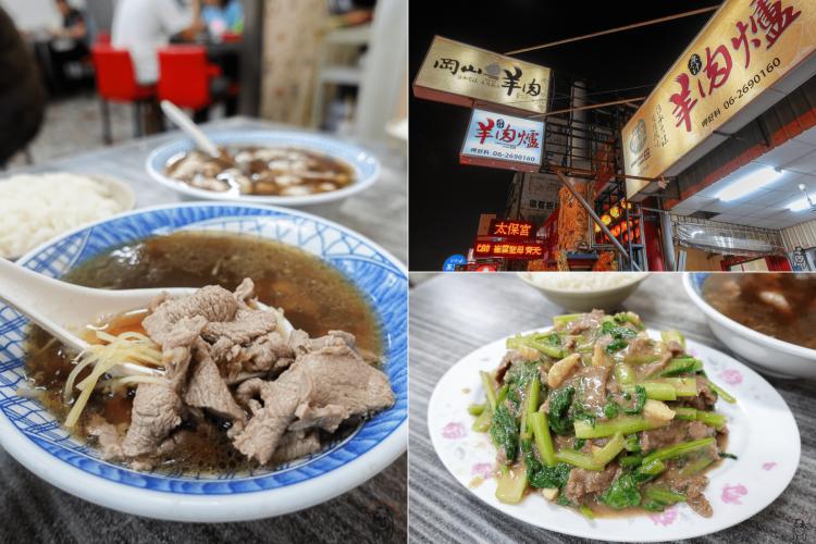 台南東區宵夜|(薛)岡山羊肉,位於東門路,營業至凌晨一點,可免費加湯!團體聚餐推薦吃羊肉爐。