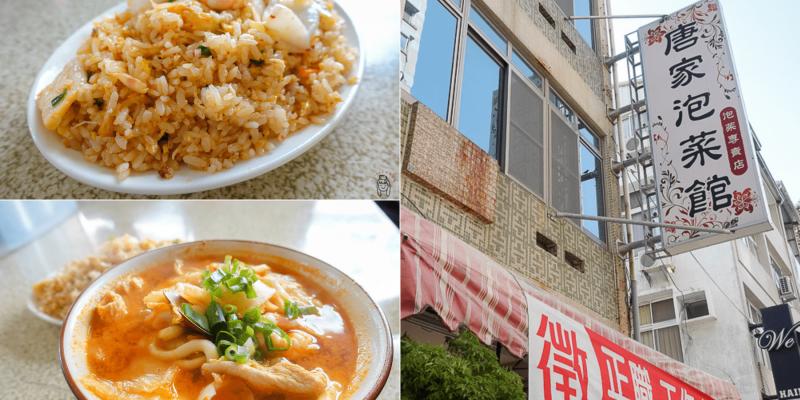台南東區美食   唐家泡菜館,裕農路吃了會上癮泡菜美食,特有台式風味,午晚餐首選!