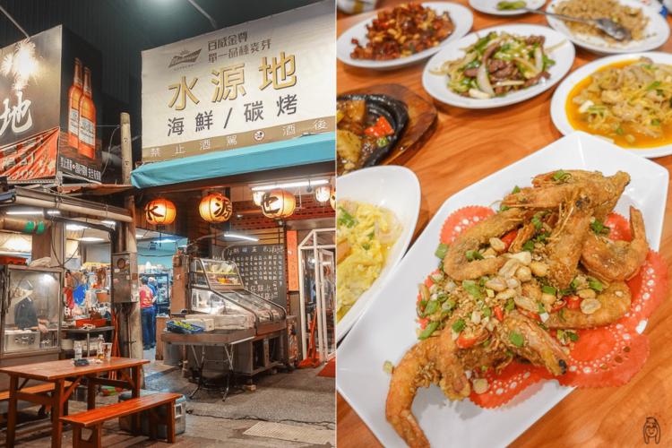 台南北區宵夜 | 水源地海鮮碳烤,小東路忍不住想點爆的熱炒,適合聚餐、小酌跟吃宵夜好去處!