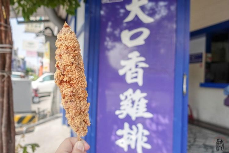 台南新營美食 大口香雞排,在地人大推銅板價炸物,全品項不超過60元,必點35元雞肉串!