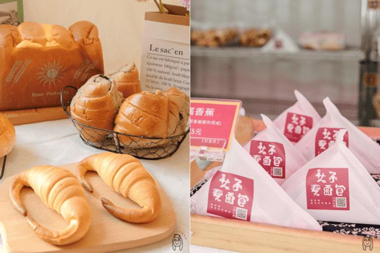 台南麵包店 女子麥面包,粉嫩貨櫃屋藏美味台式麵包,一天只賣4小時,還可以APP預訂喔!