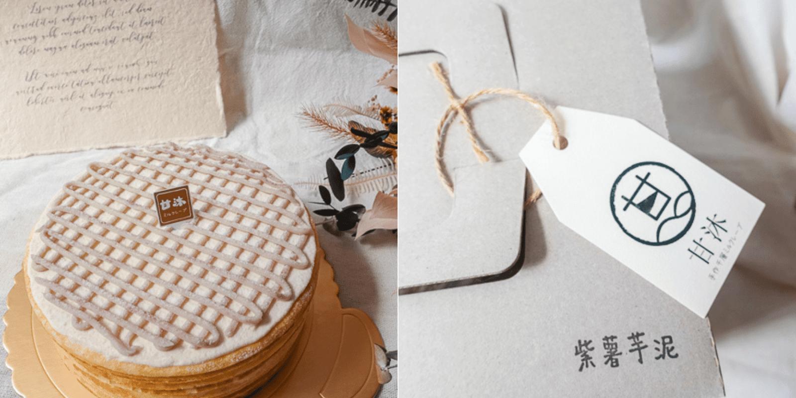 台南甜點|甘沐手作千層,甜點控最不想錯過的千層蛋糕,極難買極限量,每個月拚手速搶購!