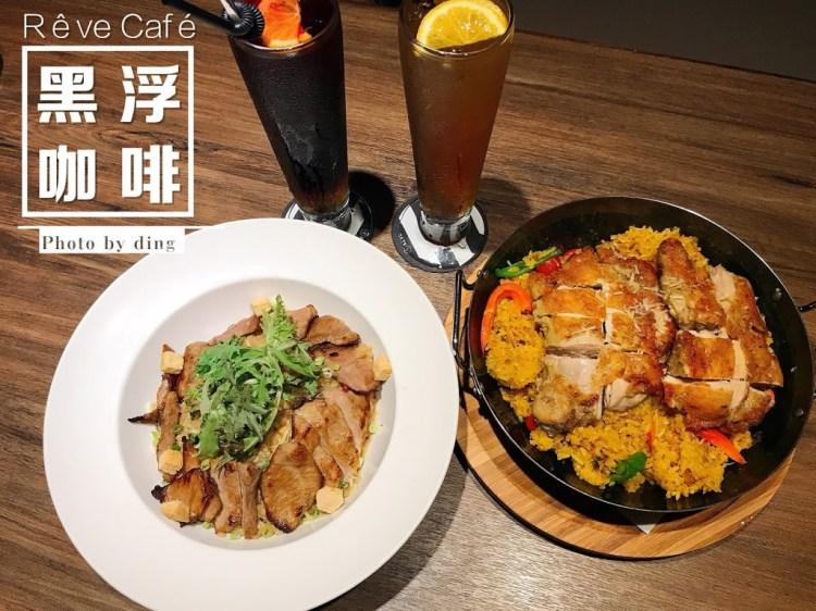 【台南中西區】RÊVE Café 黑浮咖啡(萬昌店),台南早午餐、午晚餐好去處,適合朋友聚餐家人聚會