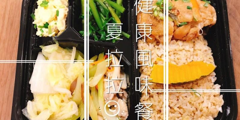 【台南中西區】夏拉拉健康風味餐,少油少鹽又好吃的低GI健康餐
