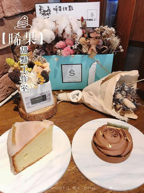 【台南北區】Sequel Dessert 晞果甜點工作室,讓甜食控少女心大爆發的限量甜點