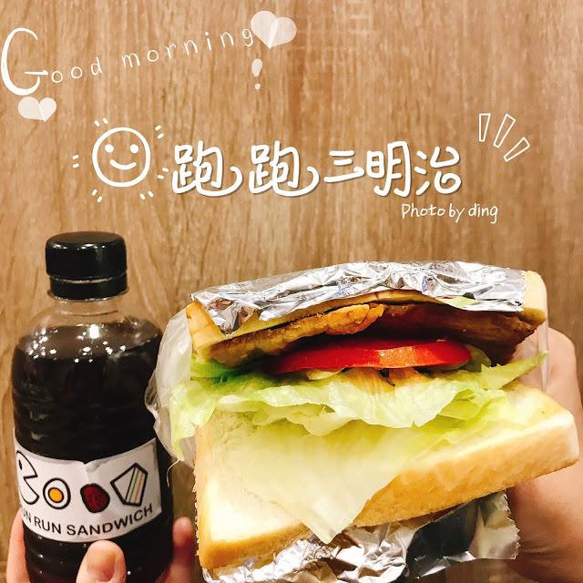 【台南中西區】跑跑三明治,早上來份好吃的三明治,讓你活力一整天!