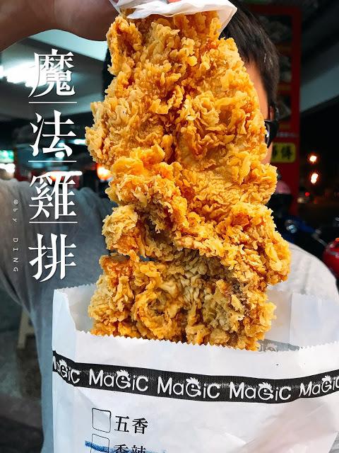 【台南中西區】魔法雞排,真的不誇張,超級多汁比臉大的好吃雞排