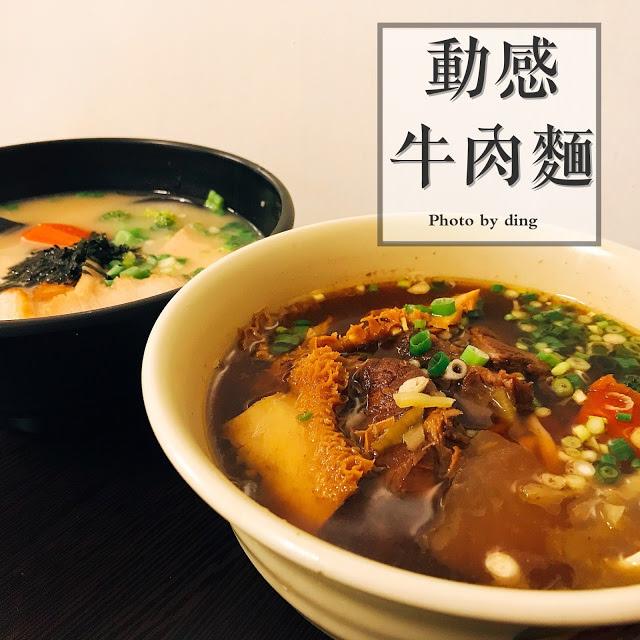 【台南永康區】動感牛肉麵,繼承兩家追求品質初衷的美味麵店