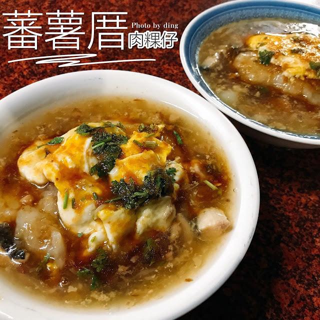 【台南永康區】蕃薯厝肉粿仔,犧牲睡眠也願意,一生一定要吃一次的濃厚秒殺古早味肉粿。