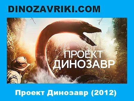 Проект Динозавр (2012)