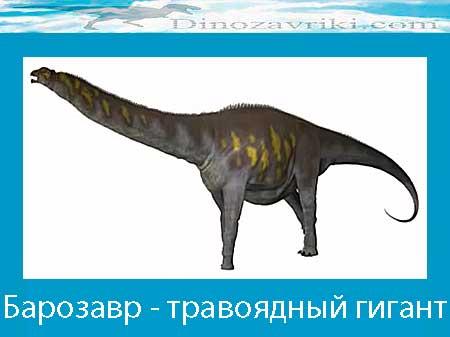 Барозавр - травоядный гигант