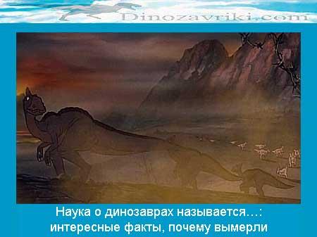 Наука о динозаврах называется...: интересные факты, почему вымерли