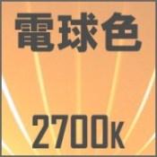 電球,電球色,2700k