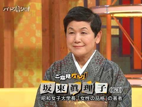 坂東真理子