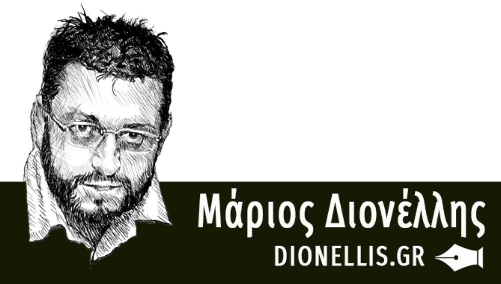 Μάριος Διονέλλης