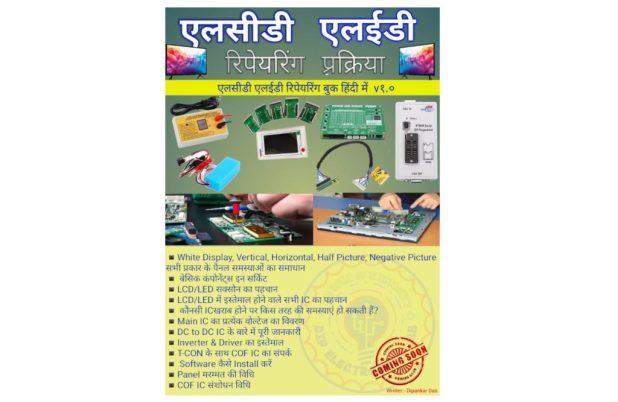 lcd led repairing book in hindi
