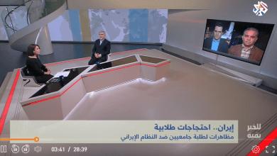 تصویر از مصاحبه مورخ ۱۲ ژانویه ۲۰۲۰ با العربی درباره اعترضات در ایران در دی ماه ۹۸