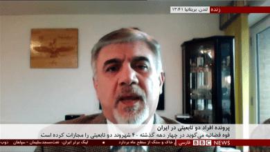 تصویر از مصاحبه با بی بی سی مورخ ۶ دسامبر ۲۰۲۰ درباره سوء استفاده جمهوری اسلامی از وضعیت دوتابعیتیها