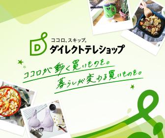 ダイレクトテレショップ 公式通販サイト_キャンペーン