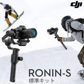 DJI Ronin-S