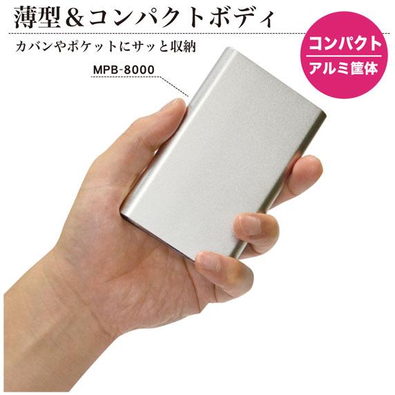 mpb-8000