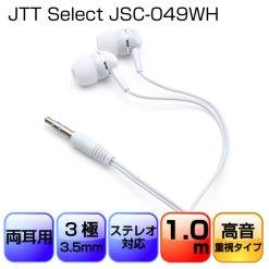 JSC-049WH