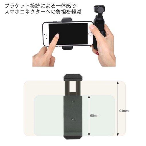 osmo pocket accessory 17232