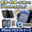 サンワダイレクト iPhone 4S・4プロテクトケース(防塵・防滴機能・腰取り付け対応)