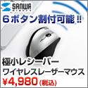【サンワダイレクト】極小レシーバーワイヤレスレーザーマウス(MA-NANOLS7S)